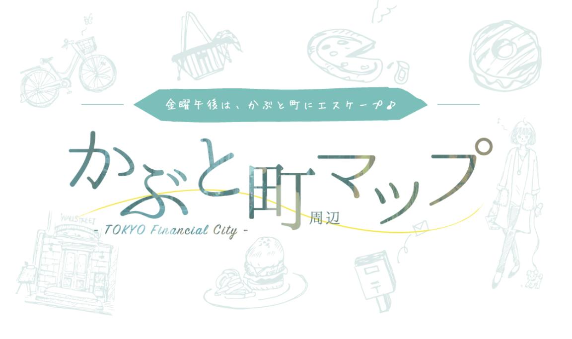 https://kinyu-joshi.jp/map_kabuto